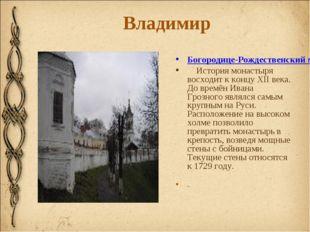 Владимир Богородице-Рождественский монастырь История монастыря восходит к