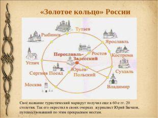 «Золотое кольцо» России Своё название туристический маршрут получил еще в 60-
