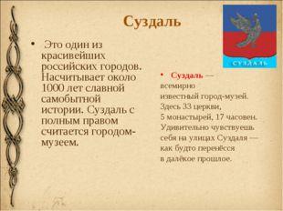 Суздаль Это один из красивейших российских городов. Насчитывает около 1000 ле