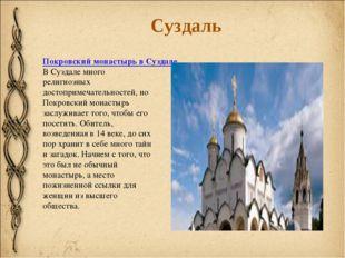 Покровский монастырь в Суздале В Суздале много религиозных достопримечательно