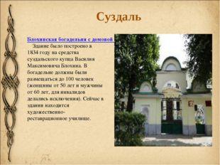 Блохинская богадельня с домовой церковью Здание было построено в 1834 год