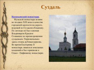 Васильевский монастырь Мужской монастырь возник не позднее XIII века в ка