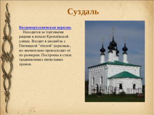 Входоиерусалимская церковь Находится за торговыми рядами в начале Кремлёв