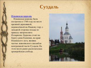 Ильинская церковь Ильинская церковь была построена в 1744 году на месте п