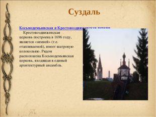 Косьмодемьянская и Крестовоздвиженская церкви Крестовоздвиженская церковь