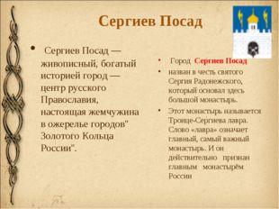 Сергиев Посад Сергиев Посад — живописный, богатый историей город — центр русс