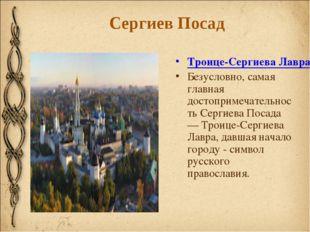 Сергиев Посад Троице-Сергиева Лавра Безусловно, самая главная достопримечател
