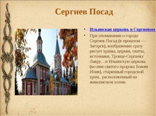 Сергиев Посад Ильинская церковь в Сергиевом Посаде При упоминании о городе Се