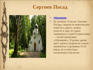 Сергиев Посад Абрамцево Не доезжая 15 км до Сергиева Посада, свернув на живоп