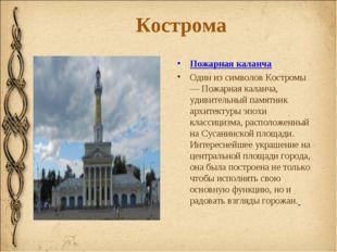 Кострома Пожарная каланча Один из символов Костромы — Пожарная каланча, удиви