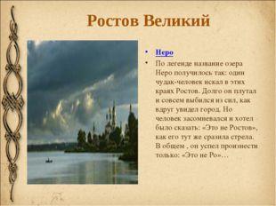 Ростов Великий Неро По легенде название озера Неро получилось так: один чудак