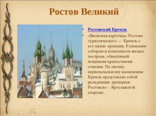 Ростов Великий Ростовский Кремль «Визитная карточка» Ростова туристического —