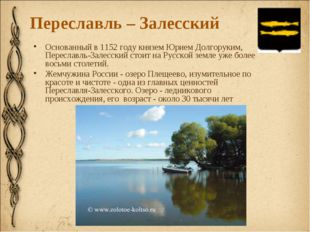 Переславль – Залесский Основанный в 1152 году князем Юрием Долгоруким, Пересл