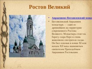 Ростов Великий Авраамиево-Богоявленский монастырь Богоявленский Авраамиев мон