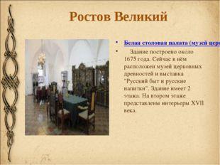 Ростов Великий Белая столовая палата (музей церковных древностей) Здание