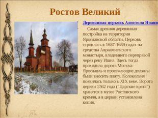 Ростов Великий Деревянная церковь Апостола Иоанна Богослова на реке Ишне
