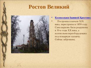 Ростов Великий Колокольня бывшей Крестовоздвиженской церкви Построена в н