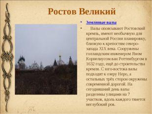 Ростов Великий Земляные валы Валы опоясывают Ростовский кремль, имеют нео