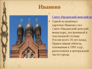 Иваново Свято-Введенский женский монастырь Одной из визитных карточек Иванова