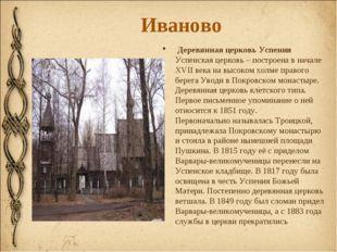 Иваново Деревянная церковь Успения Успенская церковь – построена в начале XVI