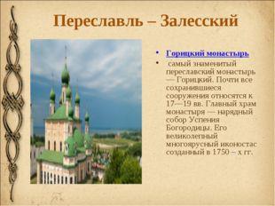 Переславль – Залесский Горицкий монастырь самый знаменитый переславский монас