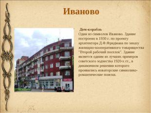 Иваново Дом-корабль Один из символов Иваново. Здание построено в 1930 г. по п
