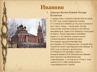 Иваново Церковь Иконы Божией Матери Казанская У храма очень сложная и интерес