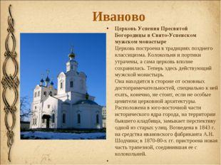 Иваново Церковь Успения Пресвятой Богородицы в Свято-Успенском мужском монаст