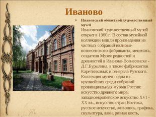 Иваново Ивановский областной художественный музей Ивановский художественный м