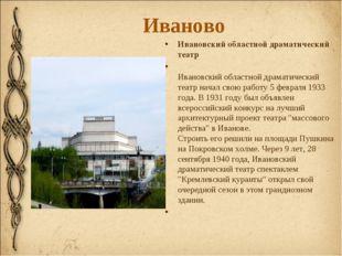 Иваново Ивановский областной драматический театр Ивановский областной драмати