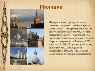 Иваново Москва́ — столица Российской Федерации, город федерального значения,