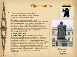 Ярославль Ярославль один из красивейших городов Верхней Волги. Был основан 10