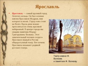Ярославль Ярославль — самый крупный город Золотого кольца. Он был основан кня