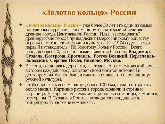 «Золотое кольцо» России «Золотое кольцо» России – уже более 30 лет это один и...