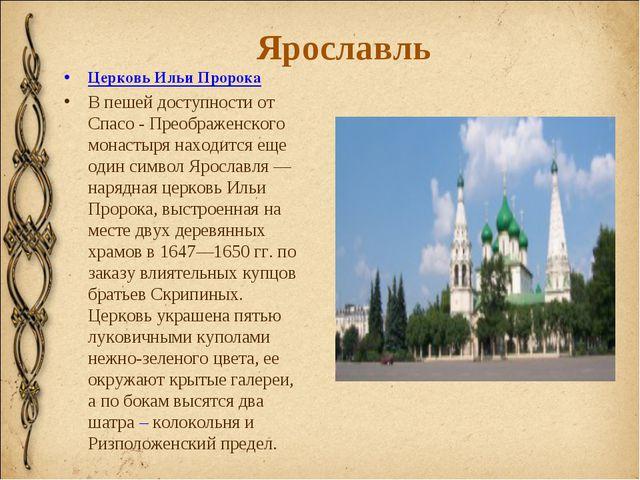 Ярославль Церковь Ильи Пророка В пешей доступности от Спасо - Преображенского...