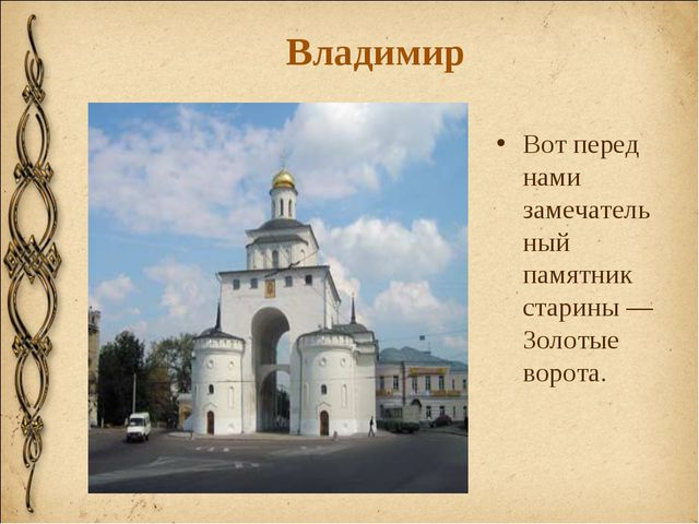 Владимир Вот перед нами замечательный памятник старины — Золотые ворота.