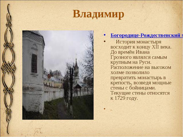 Владимир Богородице-Рождественский монастырь История монастыря восходит к...