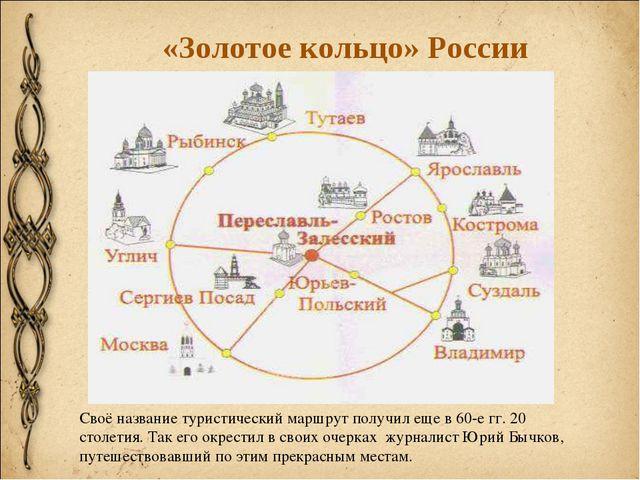 «Золотое кольцо» России Своё название туристический маршрут получил еще в 60-...