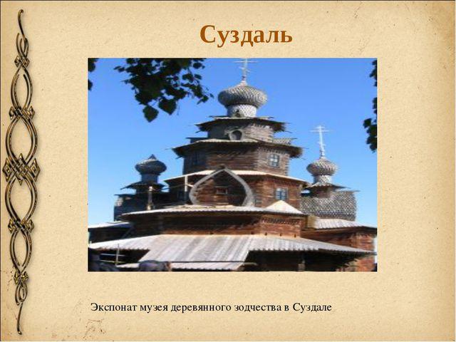 Экспонат музея деревянного зодчества в Суздале Суздаль