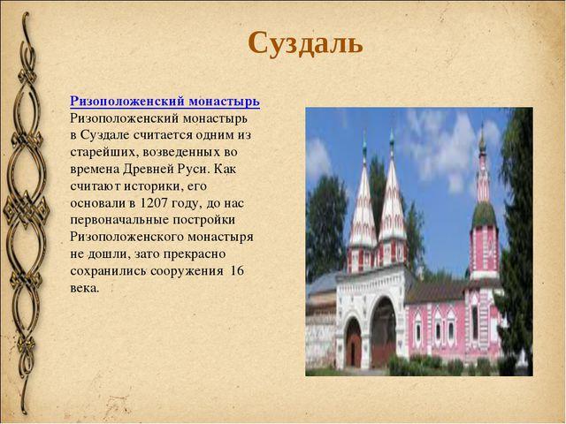 Ризоположенский монастырь Ризоположенский монастырь в Суздале считается одним...