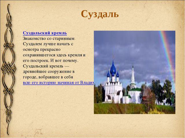 Суздальский кремль Знакомство со старинным Суздалем лучше начать с осмотра пр...