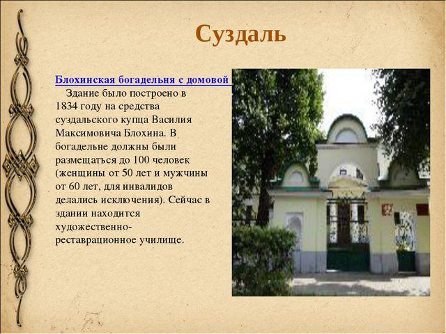 Блохинская богадельня с домовой церковью Здание было построено в 1834 год...