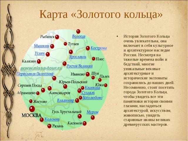 Карта «Золотого кольца» История Золотого Кольца очень увлекательна, она включ...