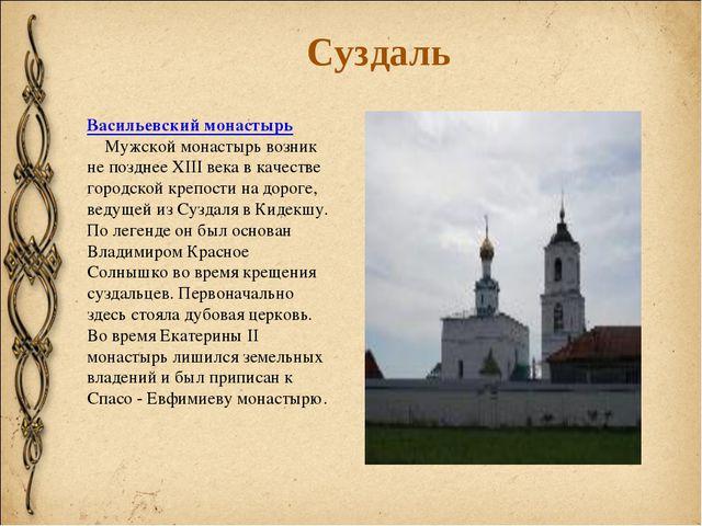 Васильевский монастырь Мужской монастырь возник не позднее XIII века в ка...