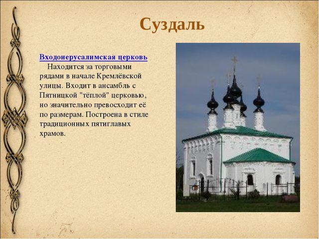 Входоиерусалимская церковь Находится за торговыми рядами в начале Кремлёв...