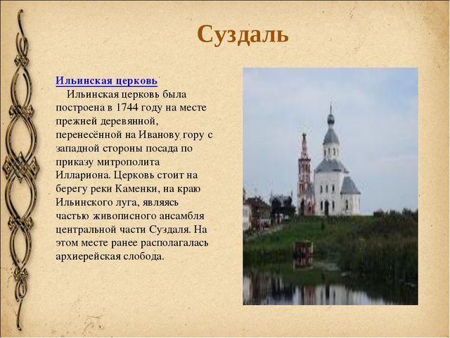 Ильинская церковь Ильинская церковь была построена в 1744 году на месте п...