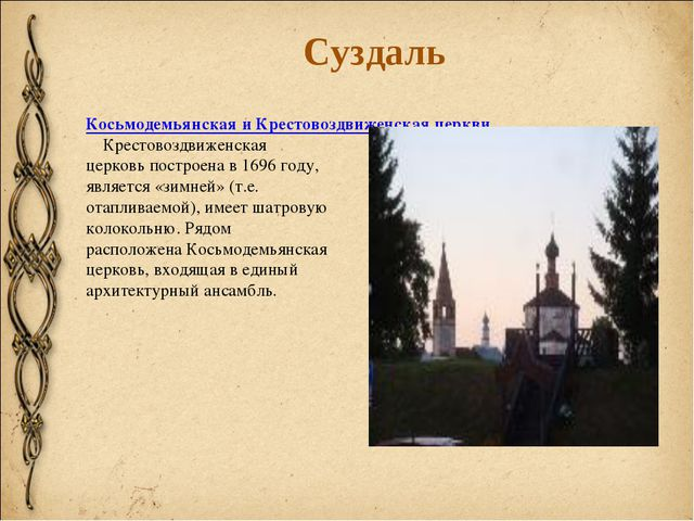Косьмодемьянская и Крестовоздвиженская церкви Крестовоздвиженская церковь...