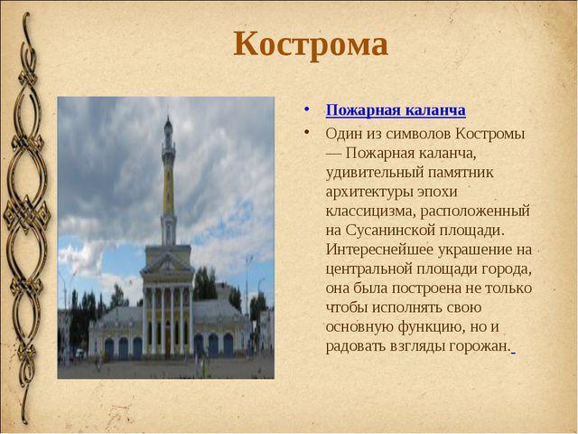 Кострома Пожарная каланча Один из символов Костромы — Пожарная каланча, удиви...