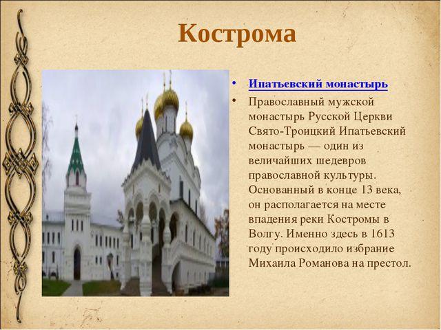 Кострома Ипатьевский монастырь Православный мужской монастырь Русской Церкви...