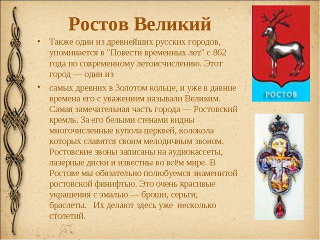 """Ростов Великий Также один из древнейших русских городов, упоминается в """"Повес..."""